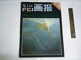 富春江画报  1981年第11期总第345期