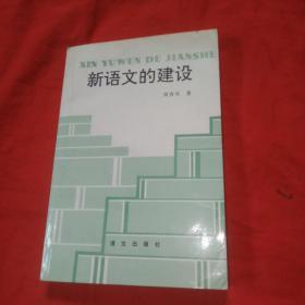 新语文的建设【周有光先生、签赠本】378页有点划线