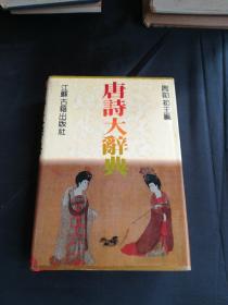 唐诗大辞典(松坡书社社长吕翊国签名)