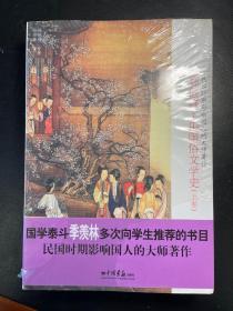 中国俗文学史(上下卷)