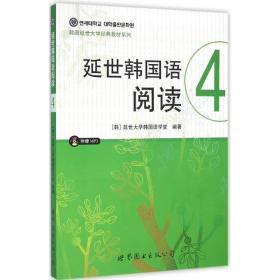 延世韩国语阅读4