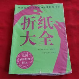 折纸大全:欧洲折纸协会推荐的最佳折纸用书