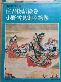 日本绘卷大成 卷19 《住吉物语 小野雪见御幸绘卷》13世纪后半大和绘 《源氏物语》之镰仓同人本