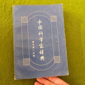 中国科学家辞典  现代第一分册