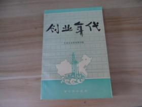 大庆文史资料.第四辑.创业年代