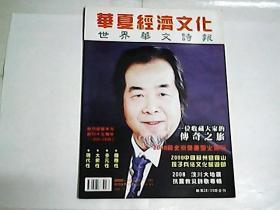 华夏经济文化   总第38/39期
