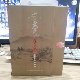 武汉地产集团 丝绸邮票珍藏册(带盒)