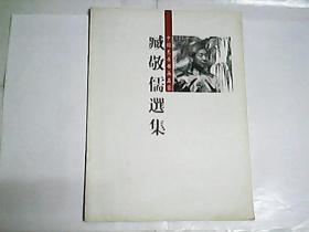 臧敬儒选集  /  中国慈善书画名家
