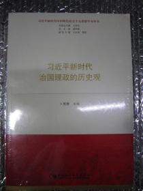 习近平新时代治国理政的历史观(习近平新时代中国特色社会主义思想学习丛书)