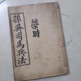 清广州菊坡精舍本《孙吴司马兵法》原装一册全