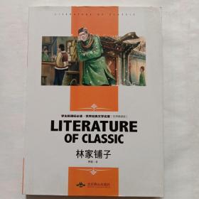 林家铺子 中小学生新课标课外阅读·世界经典文学名著必读故事书 名师精读版