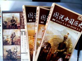 图说中国历史(全3册)
