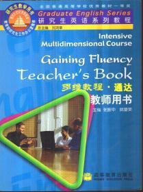 多维教程 通达 教师用书