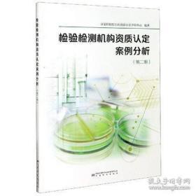 检验检测机构资质认定案例分析第2册