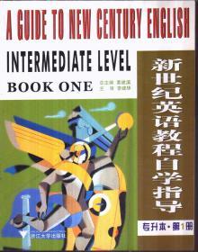新世纪英语教程自学指导 专升本 第1册