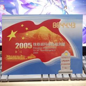 2005珠穆朗玛峰高程测量纪念(下单附赠 具体请看详细描述)