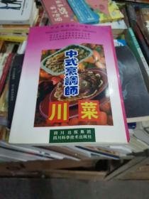 中式烹调师(川菜)