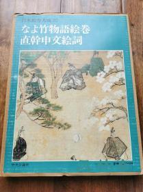 日本绘卷大成20 《奈与竹物语绘卷 直干申文绘词》 鸣门中将物语传说 小野道风清书 两大13世纪大和绘与假名书道