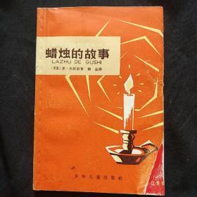 《蜡烛的故事》少年自然科学丛书 英国 麦·法拉第 著 黎金译 1963年1版2印 稀缺书 孔网仅此一本 封面掉一角 内页干净 其他完好 书品如图.