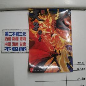 天子传奇:恶战金晨曦 62