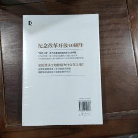破冰:上海土地批租试点亲历者说