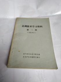 烹调技术学习资料 (白案部分)书里面有几页划痕买书请仔细看图后在下单有现货!