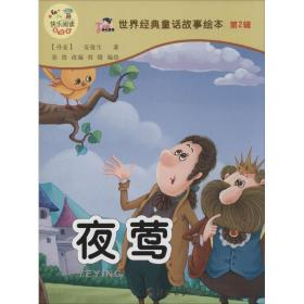 世界经典童话故事绘本(第2辑):夜莺