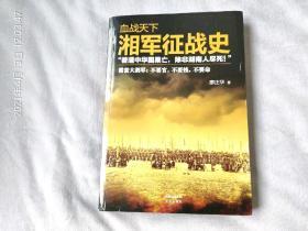 湘军征战史