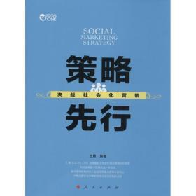 策略先行:决战社会化营销