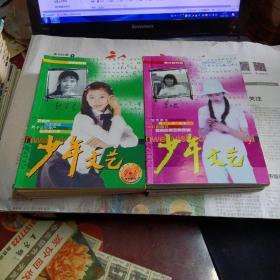 少年文艺(2002年1——12)
