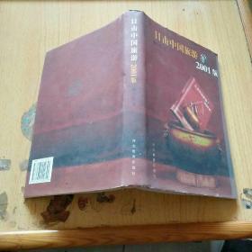 目击中国旅游2001版