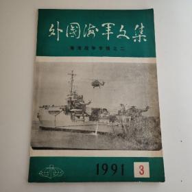 外国海军文集1991年第3期(海湾战争专辑之二)