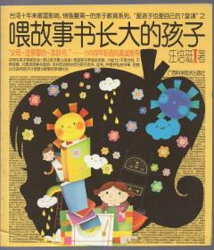 《喂故事书长大的孩子》【品如图】
