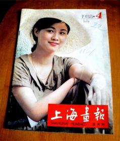 上海画报-【1988年-4期】-亚洲大专辩论会