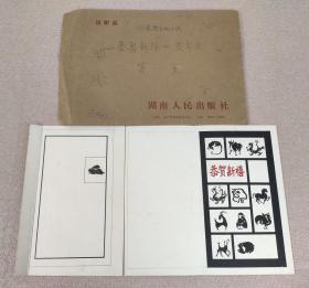 1987年 手绘兔年贺卡设计原稿 湖南人民出版社《恭贺新禧贺年片》数十年前已化身万千流传于世,此母本孤品值得珍藏。