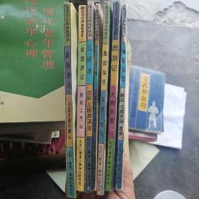 蔡志忠古典幽默漫画7册合售