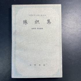 陈炽集:中国近代人物文集丛书