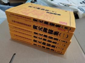 黄元御医集 1-6册全 平装本