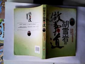 胡雪岩的做事之道:深谙中国传统智慧的传奇商人