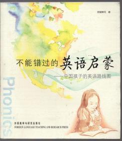 《不能错过的英语启蒙:中国孩子的英语路线图》【品如图】