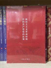 新民主主义革命时期中国共产党党内法规(全新塑封)