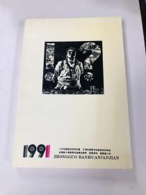 中国版画年鉴1991