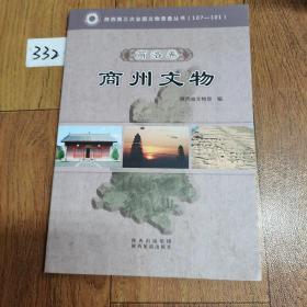 陕西省第三次全国文物普查丛书. 商洛卷. 1, 商州 文物