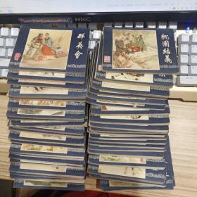 三国演义 连环画全48册(缺23,33,48)共45册