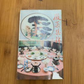 徽菜集锦D4—6