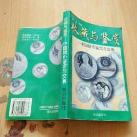 中国银币:鉴定与交易`收藏与鉴赏