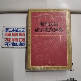 现代汉语成语规范词典..