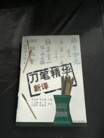 刀笔精华译