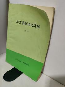 水文物探论文选编  第一辑