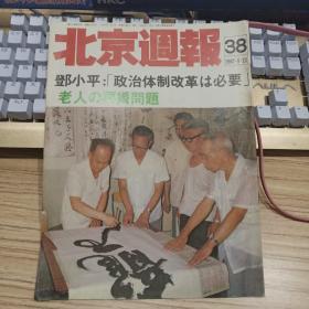 北京周报(日文版)1987年第38期